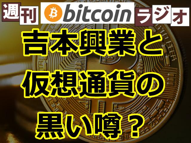 吉本興業と仮想通貨の黒い噂? 他