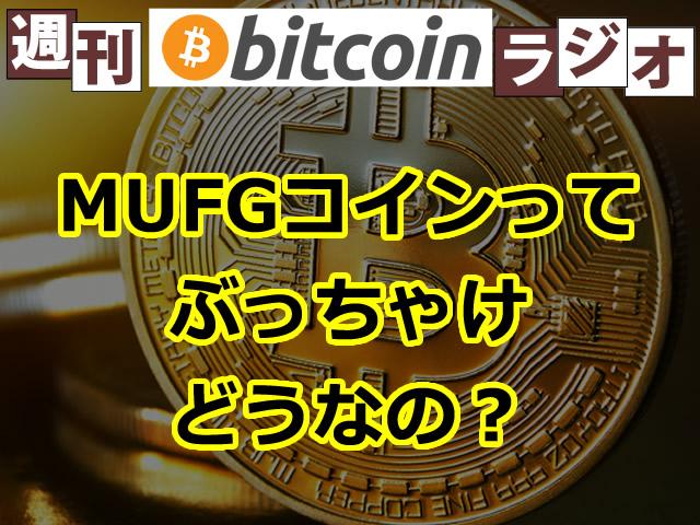MUFGコインって、ぶっちゃけどうなの?