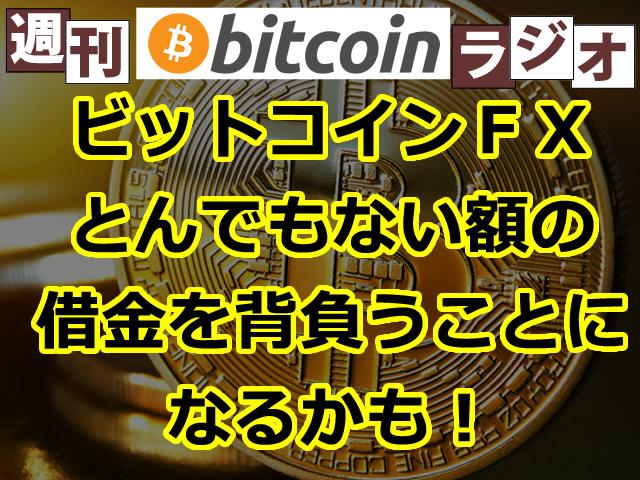 ビットコインFXは気を付けないと、とんでもない額の借金を背負うことに!