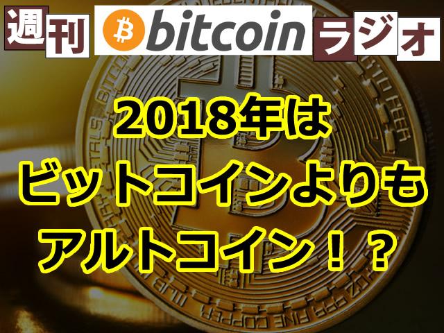 今年のビットコインや仮想通貨の価格はどうなる?パーソナリティの二人による独断予想!