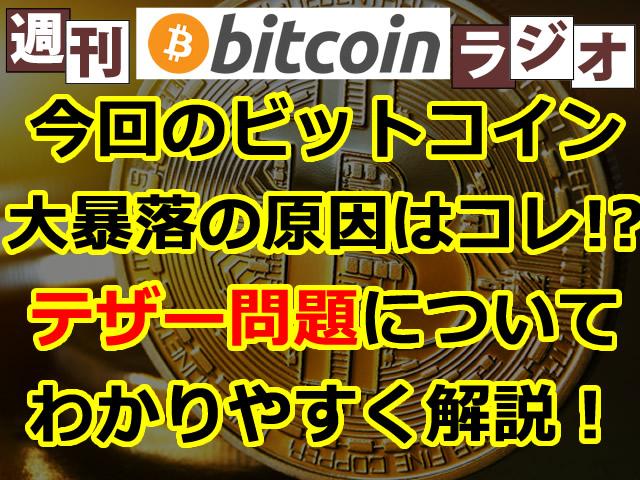 今回のビットコイン大暴落の原因はコレ!?テザー問題についてわかりやすく解説!