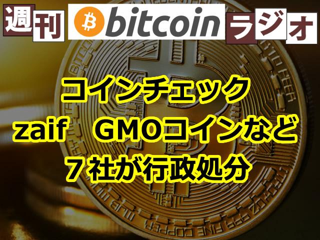 コインチェック・zaif・GMOコインなど仮想通貨交換事業者7社が行政処分