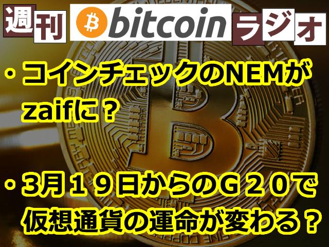 19日からのG20で、仮想通貨の運命が変わる?