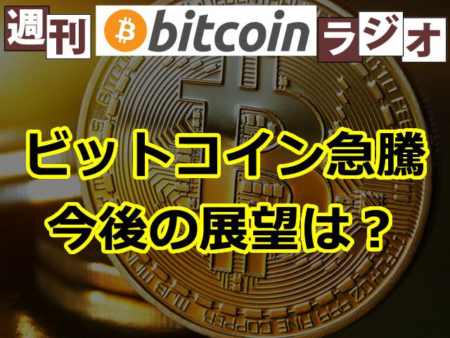 ビットコイン急騰。今後の展望は?
