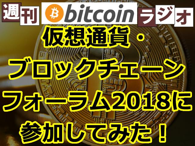 仮想通貨・ブロックチェーンフォーラム2018に参加してみた!