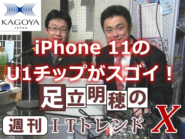 iPhone 11のU1チップがスゴイ! 他