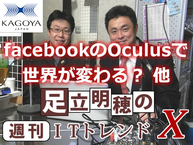 facebookのOculusで世界が変わる? 他